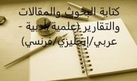 كتابة البحوث والمقالات والتقارير  علمية أدبية  عربي إنجليزي فرنسي