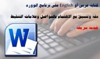 كتابة 50 صفحة باللغة العربية أو الانكليزية على word