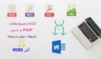 تفريغ ملفات صوتية فيديو pdf صور على word عروض تقديم على PowerPointمقابل خدمة واحدة.