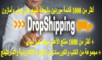 أعطيك 1000 قائمة موردين بالجملة لدروبشيبينغ وeBay و Amazon FBA