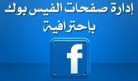 محتوى تسويقي وإدراة صفحات فيسبوك وإدارة المواقع باحترافية