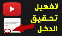 تحقيق شروط اليوتيوب 4 الاف ساعة مشاهدة   الف مشترك