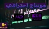 مونتاج و تعديل مقاطع الفيديو Video Editing.