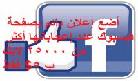 أضع إعلان دائم بصفحة فيسبوك عدد إعجاباتها أكثر من 25000 لايك ب 5$ فقط .
