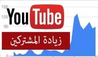 إضافة مشتركين حقيقين على اليوتيوب حسب الطلب