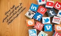 تقوية حساباتك على مواقع التواصل الإجتماعي