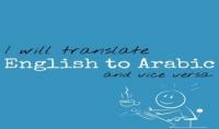 كتابة وترجمه باحترافية