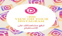 زيادة عدد مشاهدات فيديو الانستقرام لأكثر من 100 مشاهد