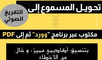 تحويل الفيديوهات المرئية والمسموعة باللغة العربية وبجميع اللهجات