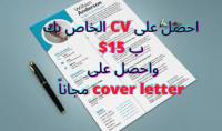 احصل على CV الخاص بك ب 15$ مع اضافة cover letter مجاناً