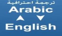 ترجمة احترافية من الانكليزية الى العربية او العكس