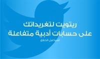 سأقوم بعمل ريتويت لتغريدات حسابك من حسابي