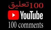 100 تعليق على قناتك