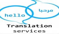 الترجمة من الانجليزية الى العربية والعكس.