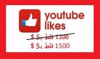1200 لايك على فيديو يوتيوب