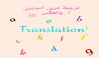 ترجمة المقالات والبحوث من اللغة العربية الى الانجليزية والعكس