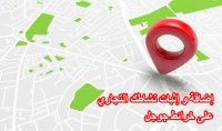 اضافة و اثبات موقع شركتك او محلك التجارى على خرائط جوجل google map