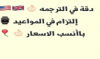 ترجمة الكلمات من اللغه العربيه إلي اللغة الإنجليزية
