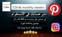 نشر حساب الانستقرام فى حسابى على بينترست به 500 الف زائر ومليون مشاهد شهريا