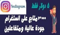 3000 متابعين انستغرام حقيقين من خلال حملة اعلانية
