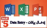 مدخلة بيانات في برنامج الوورد و الاكسيل و الباوربوينت