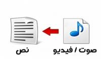 تفريغ صوتي : تحويل الصوت إلى نص مكتوب