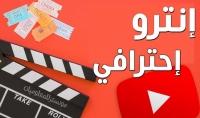 عمل مقدمة فيديو احترافية لقناتك أو موقعك