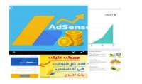انشاء حساب ادسنس مفعل وربطه بقناتك لتفعيل الربح للقنوات الغير مفعلة