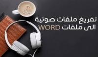 تفريغ المقاطع الصوتية ومقاطع الفيديو في ملف word