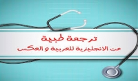 ترجمة المقالات والكتب الطبية من الاتكليزية للعربية