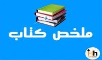 تلخيص المقالات و الكتب
