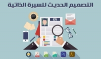 تصميم سيرة داتية باللغة العربية والإنجليزية والفرنسية