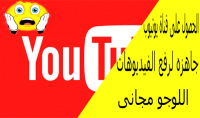 انشاء قناة يوتيوب تركيب غلاف يناسب المقاييس