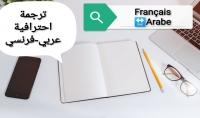 ترجمة مقالات من العربية إلى الفرنسية أو العكس