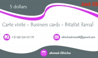 تصميم لبطاقات العمل و البطاقات الشخصية.
