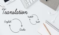 ترجمة مختلف أنواع النصوص بدقه عاليه والاهم الالتزام بالموعد المحدد