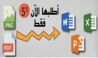 التدقيق اللغوي والإملائي  تفريغ النصوص تحويل الملفات الى وورد أو إحدى برامج الأوفيس