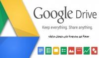 احصل على مساحة غير محدود في جوجل درايف