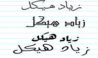 كتابة اسمك باشكل الذي تريدة