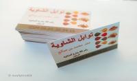 تصميم بطاقات الأعمال