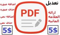 التعديل على ملفات pdf بجوده عاليه