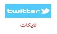 زيادة الايكات تويتر 100% ضمان 600 لايك