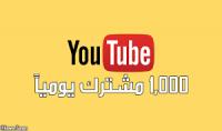 1000 مشترك على اليوتيوب حقيقيون 100% مع الضمان