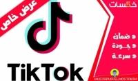 500 متابعين تيك توك 100% امن على الحساب