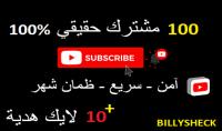 100 مشترك حقيقي آمن لقناتك على اليوتيوب   عشرة لايك كهدية