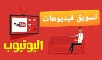 حملة إعلانية لتسويق الفيديو الخاص بك على اليوتيوب