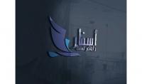 تصميم لك شعار حديث للعاقارات او لأي خدمةتجارية