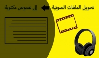 تفريغ احترافي دقيق للملفات الصوتية باللغة العربية