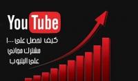 اضافة مشتركين على قناتك في اليوتيوب