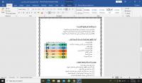 كتابه و تفريغ ملف pdf علي برنامج الـ Word